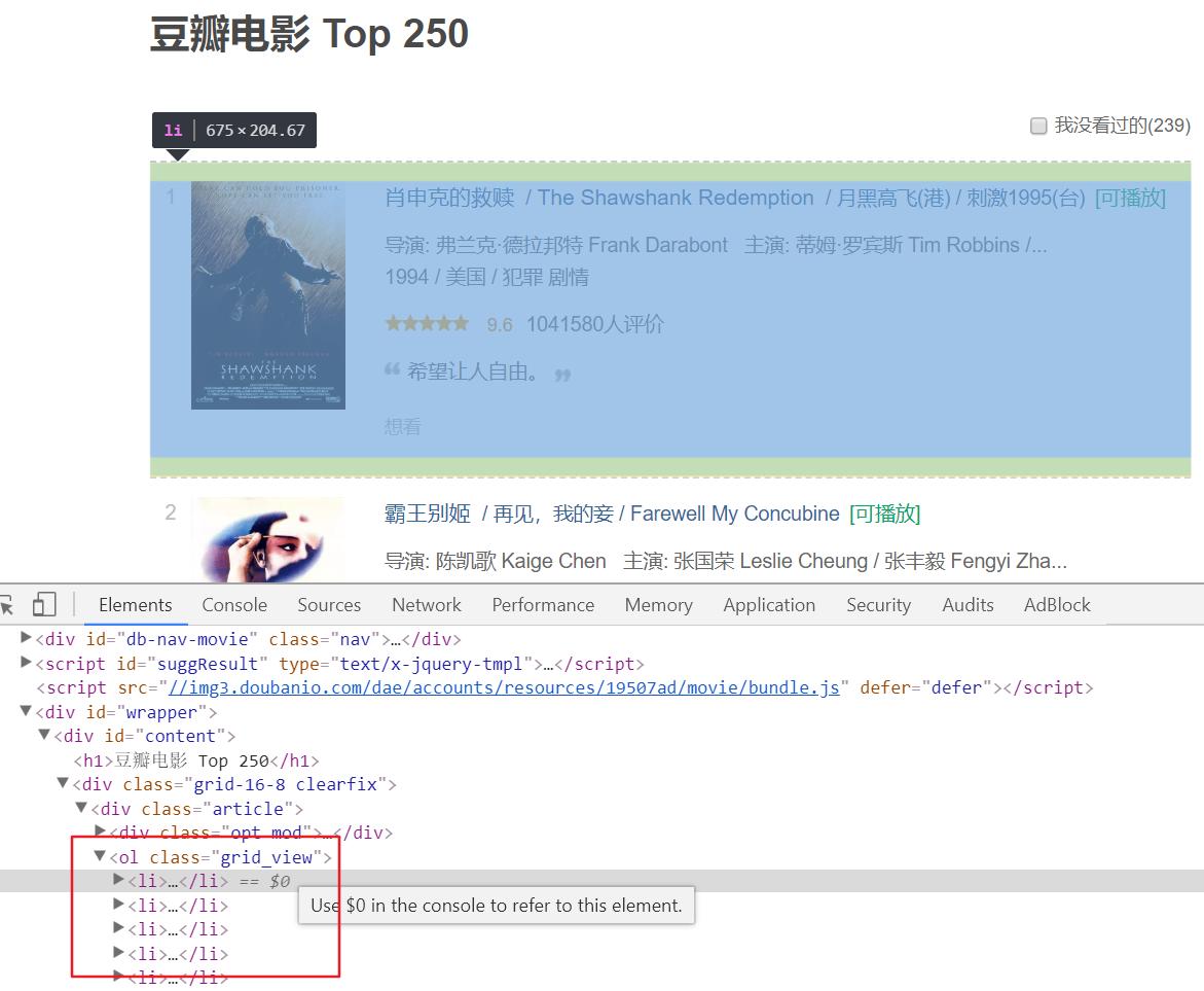 豆瓣电影 Top 250