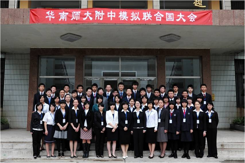 2009年华南师大附中模拟联合国大会中文组合影