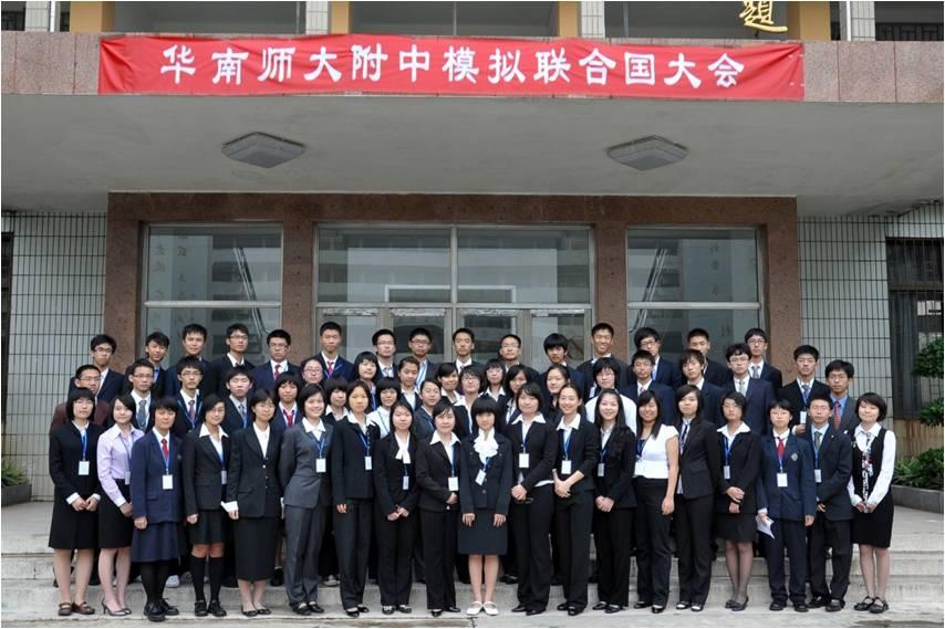 2009年华南师大附中模拟联合国大会英文组合影
