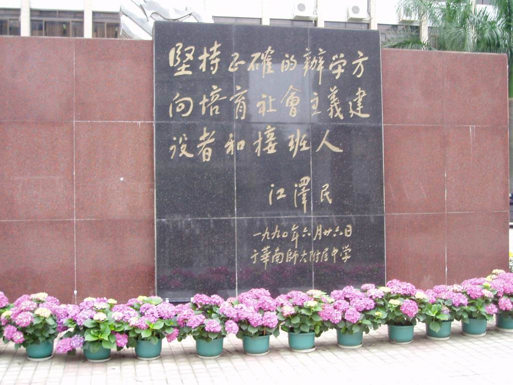 坚持正确的办学方向培育社会主义建设者和接班人 ——江泽民 1990年6月26日于华南师大附属中学