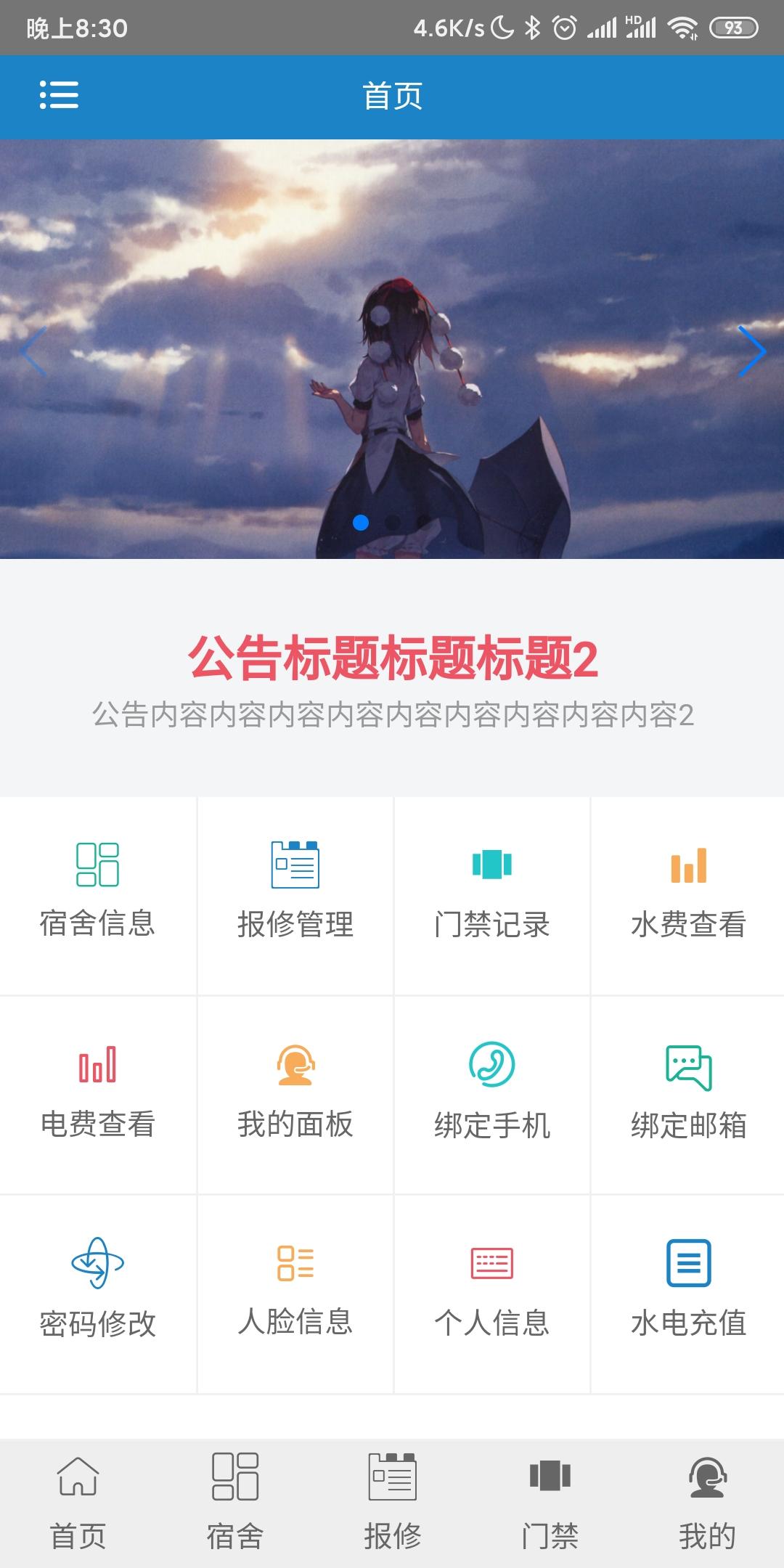 Screenshot_2020-04-29-20-30-01-638_io.dcloud.HBui.jpg