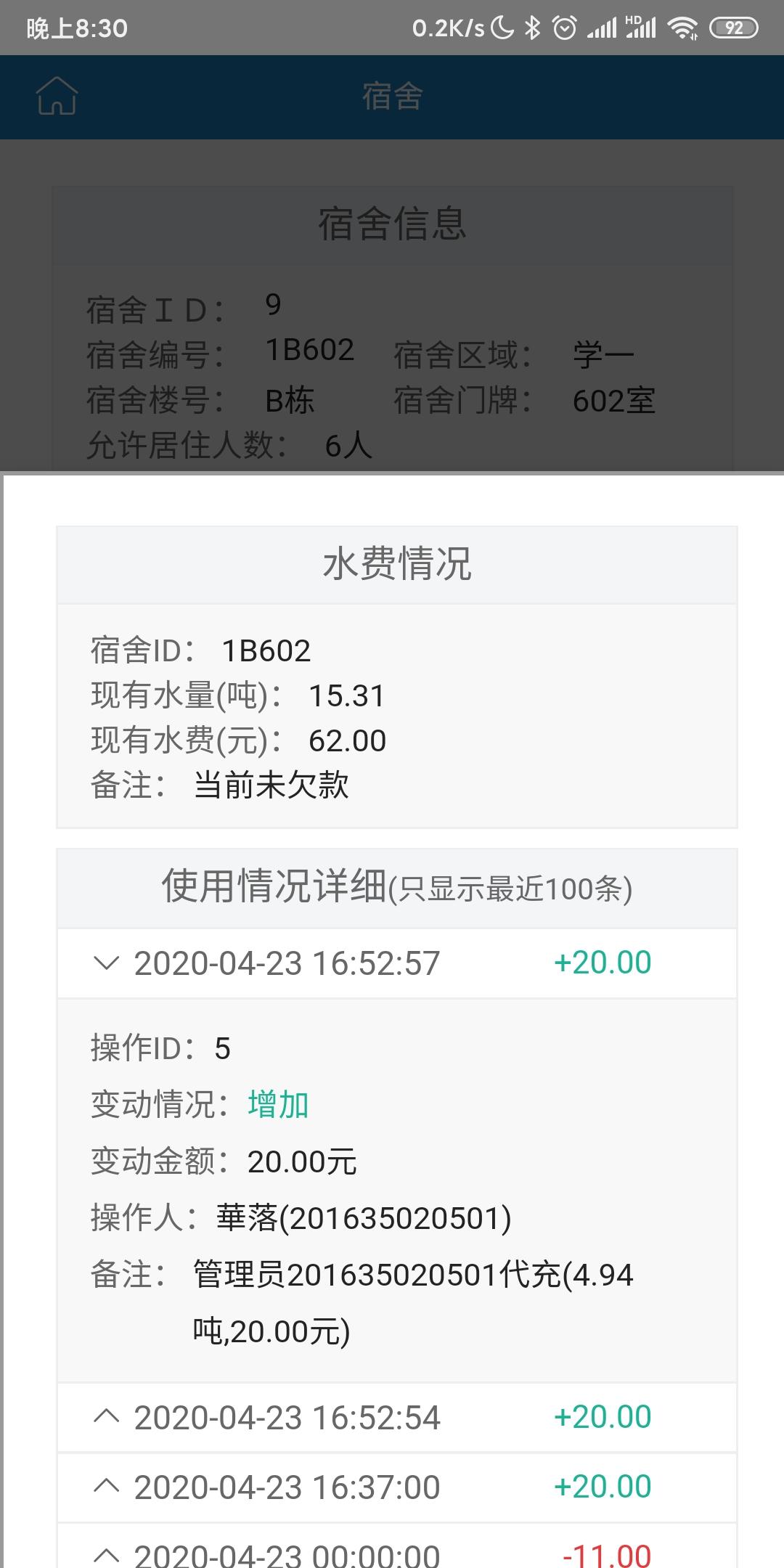 Screenshot_2020-04-29-20-30-21-847_io.dcloud.HBui.jpg
