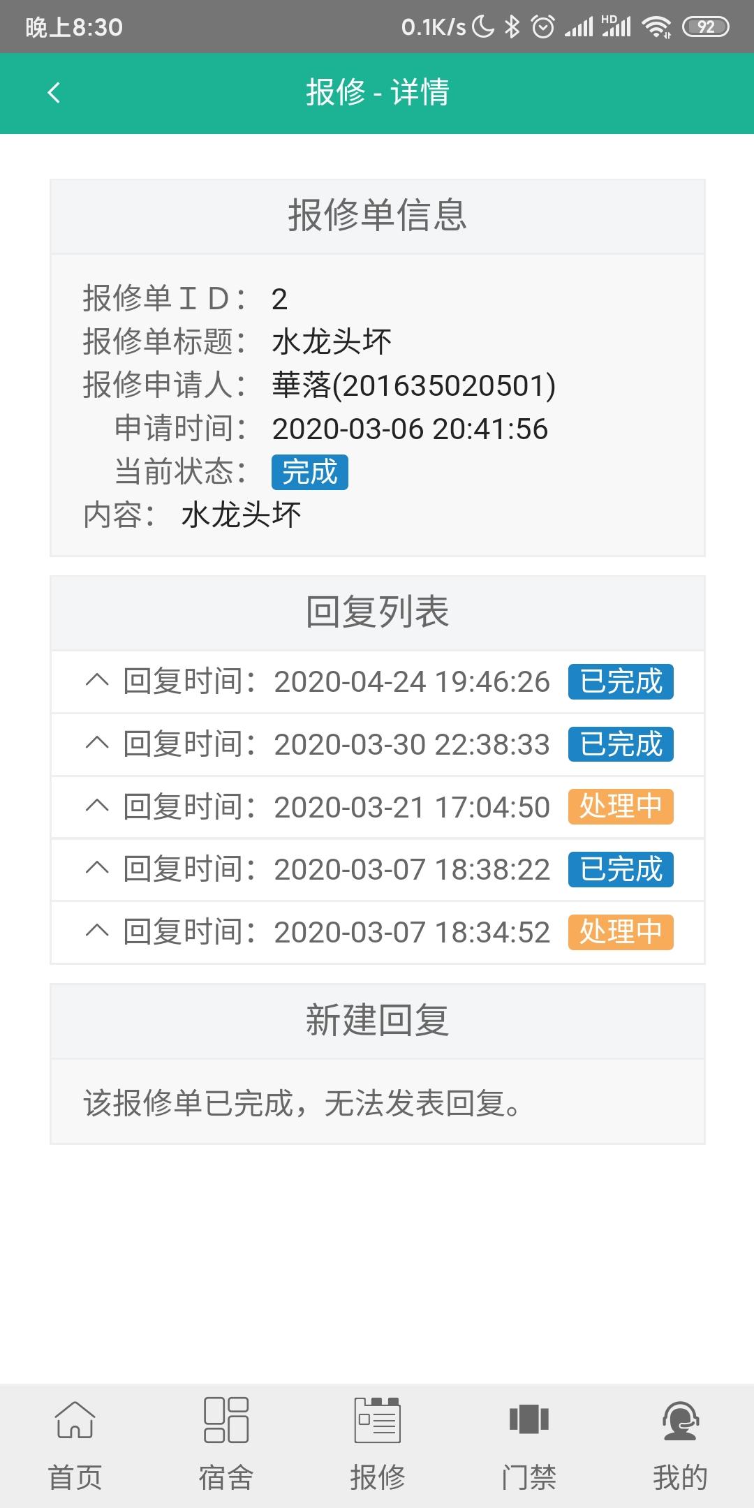 Screenshot_2020-04-29-20-30-42-950_io.dcloud.HBui.jpg
