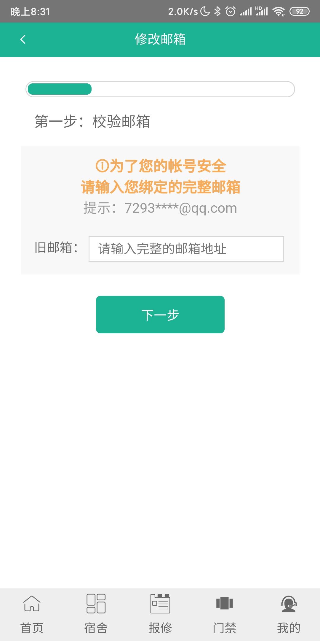 Screenshot_2020-04-29-20-31-01-869_io.dcloud.HBui.jpg