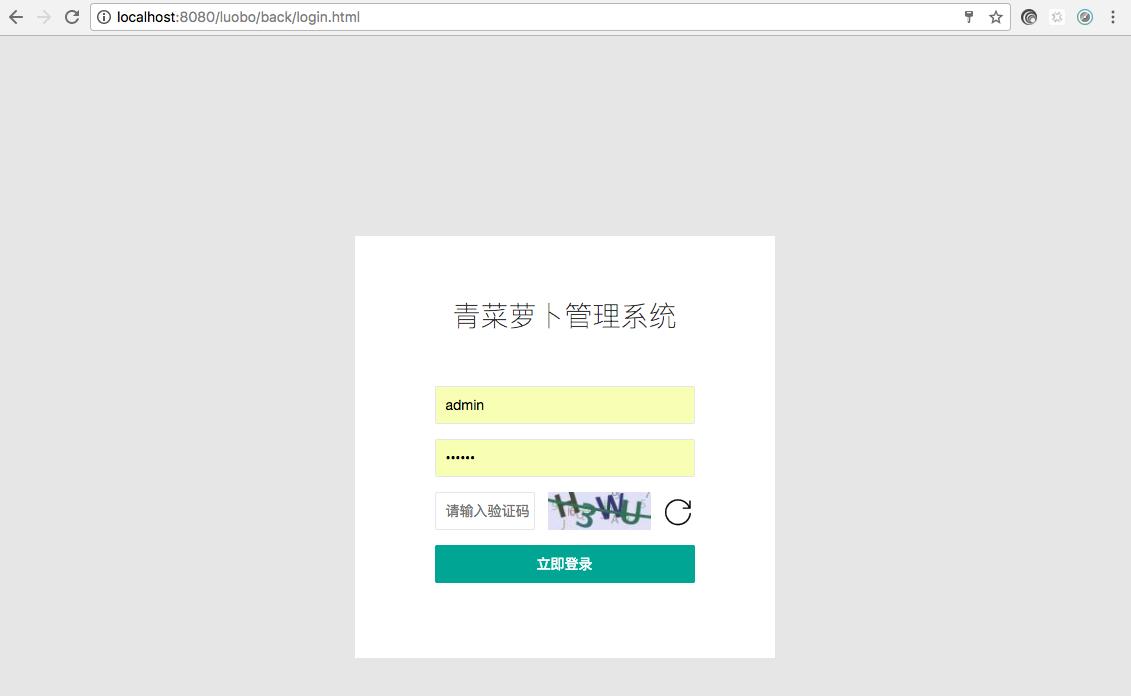 博客系统后台登录界面