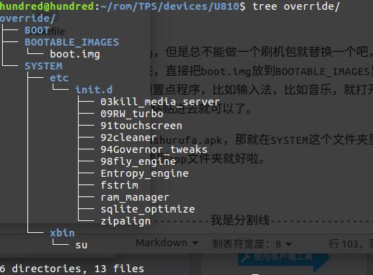 tos_override_tree