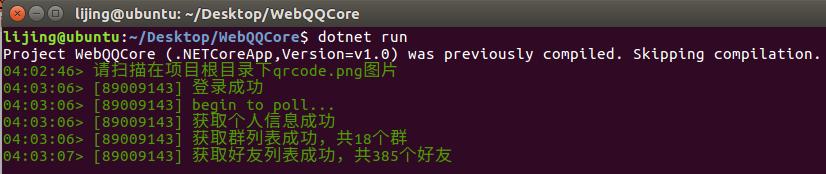 webqqcore-ubuntu