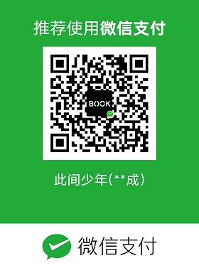 donate-with-wechat