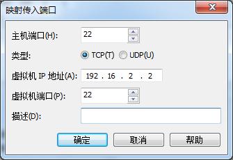 虚拟机IP下的22端口映射到主机的22端口