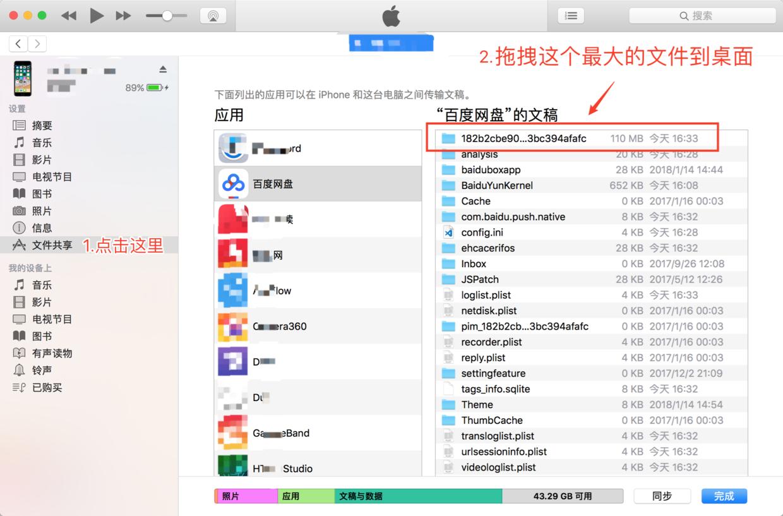 0216-iTunes-文件共享-百度网盘.png