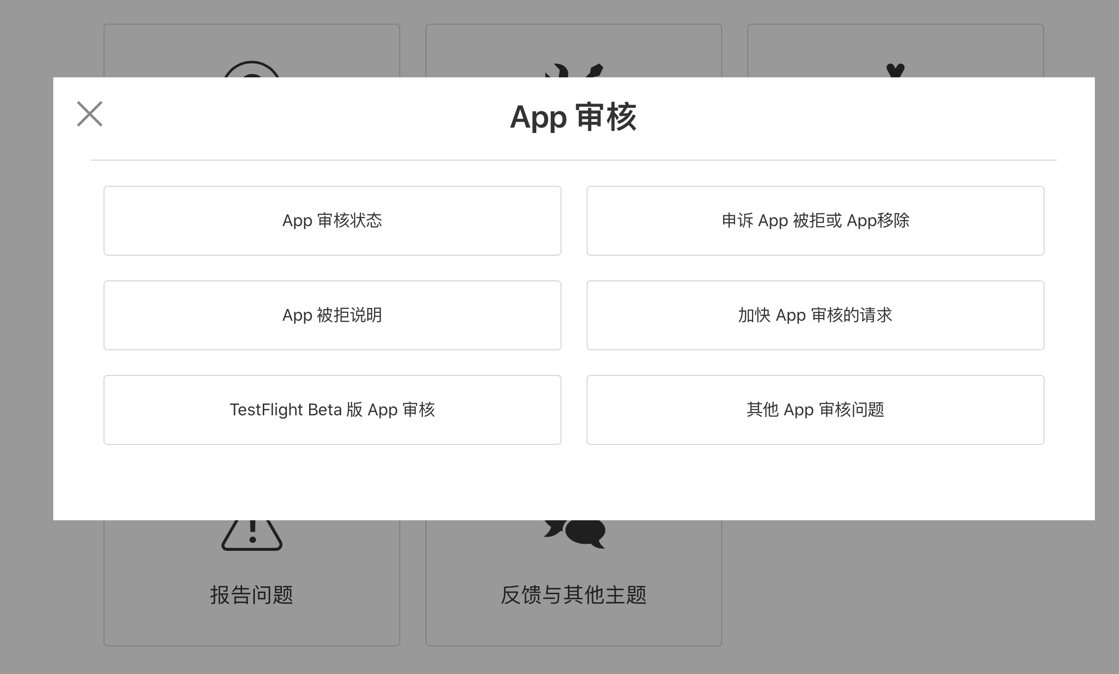 20180420-developer-apple-contact-select.png