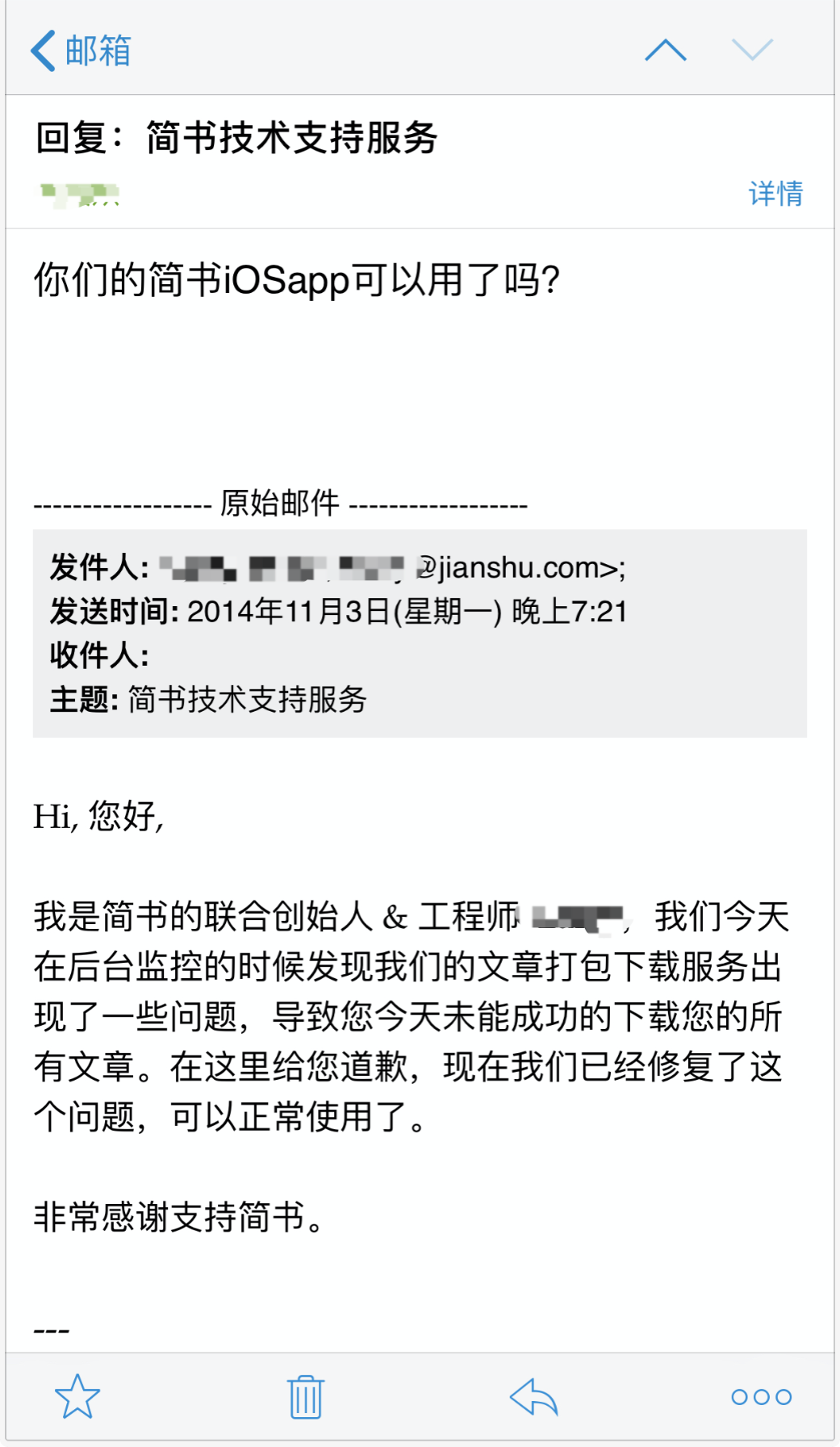 20180708-jianshu_feedback.png