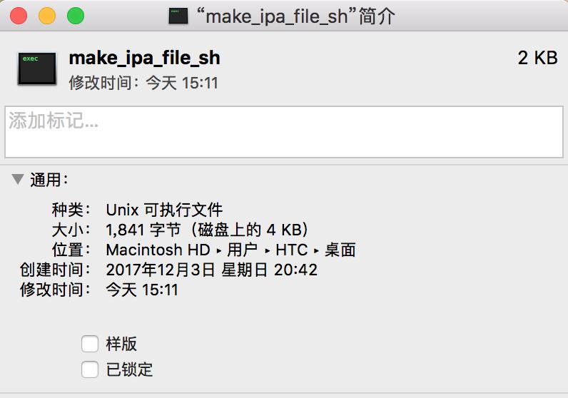 20180831-make-ipa-Unix-file.png