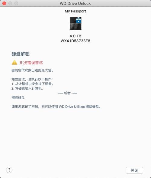 20180927-WD-unlock-drive-max.jpg