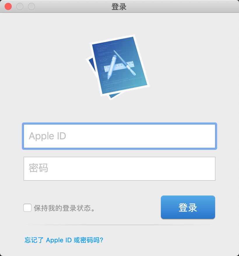 20190407-Application-Loader-Login.png