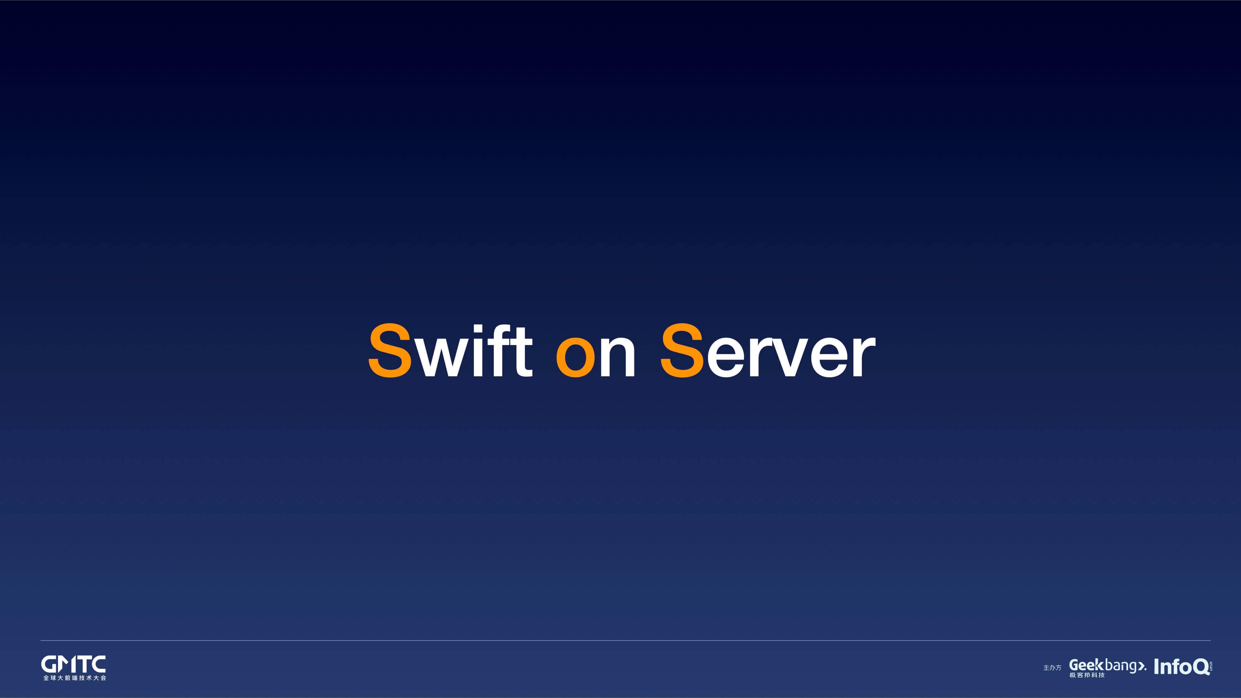 王巍-在分歧中发展——我们能用Swift做什么.jpg