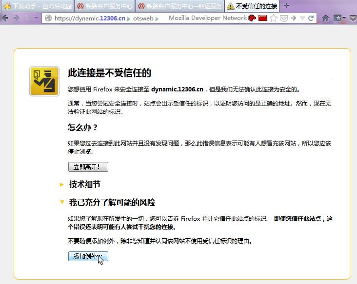 Firefox下无法访问12306.CN?