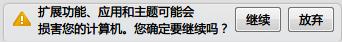 Chrome安装提示1