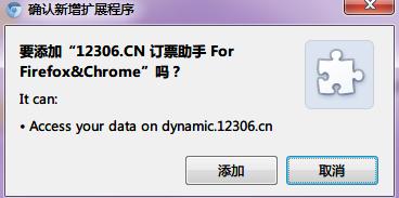 Chrome安装提示2
