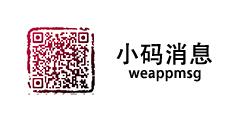 小码消息-weappmsg