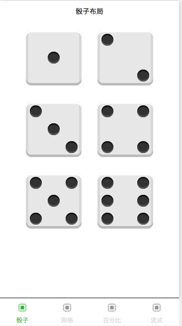 骰子布局截图