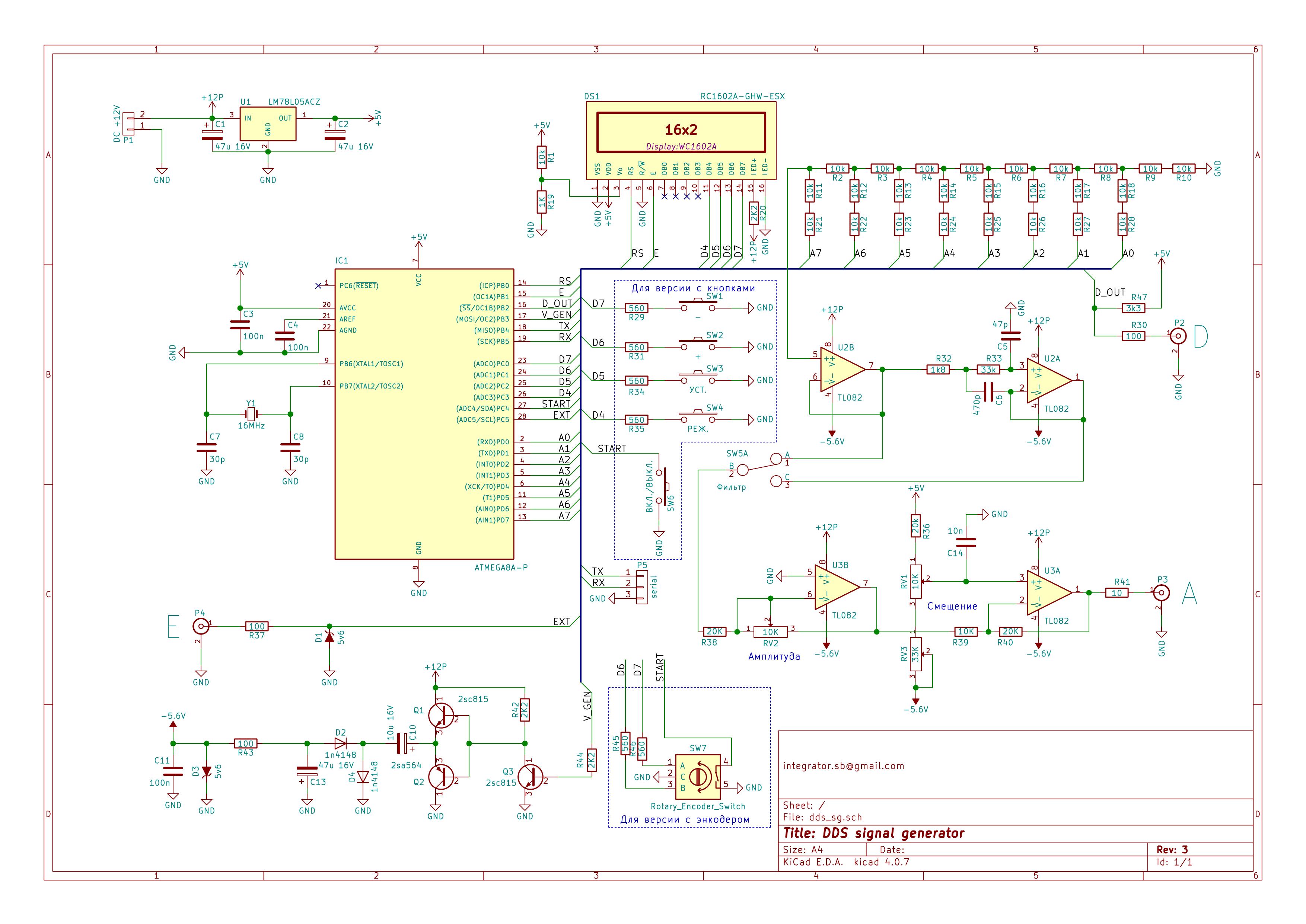 Многофункциональный генератор схема