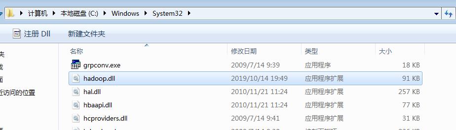 dll 文件放入系统目录