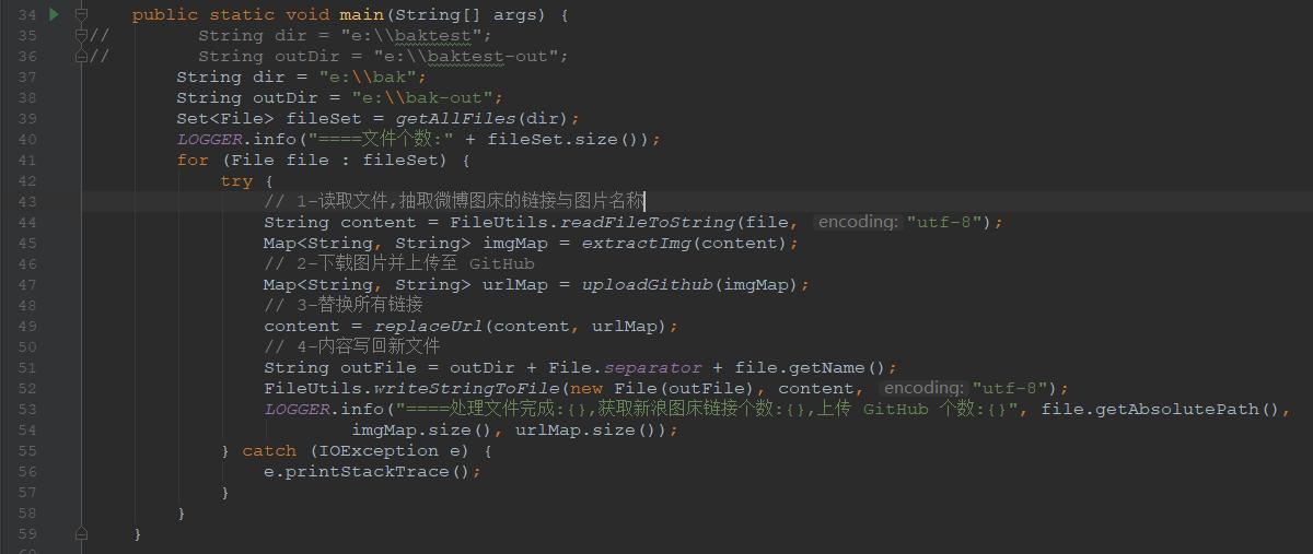 代码主体调用
