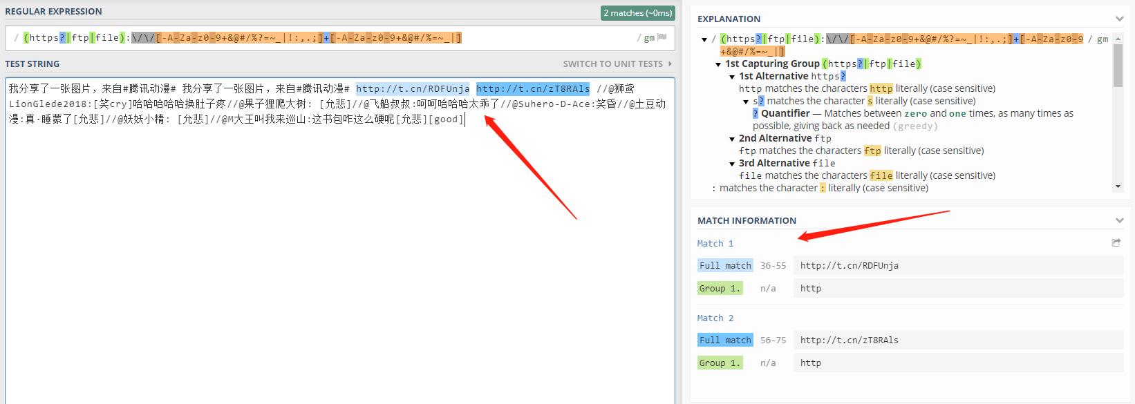 截图示例 - 抽取网址链接有 2 个匹配