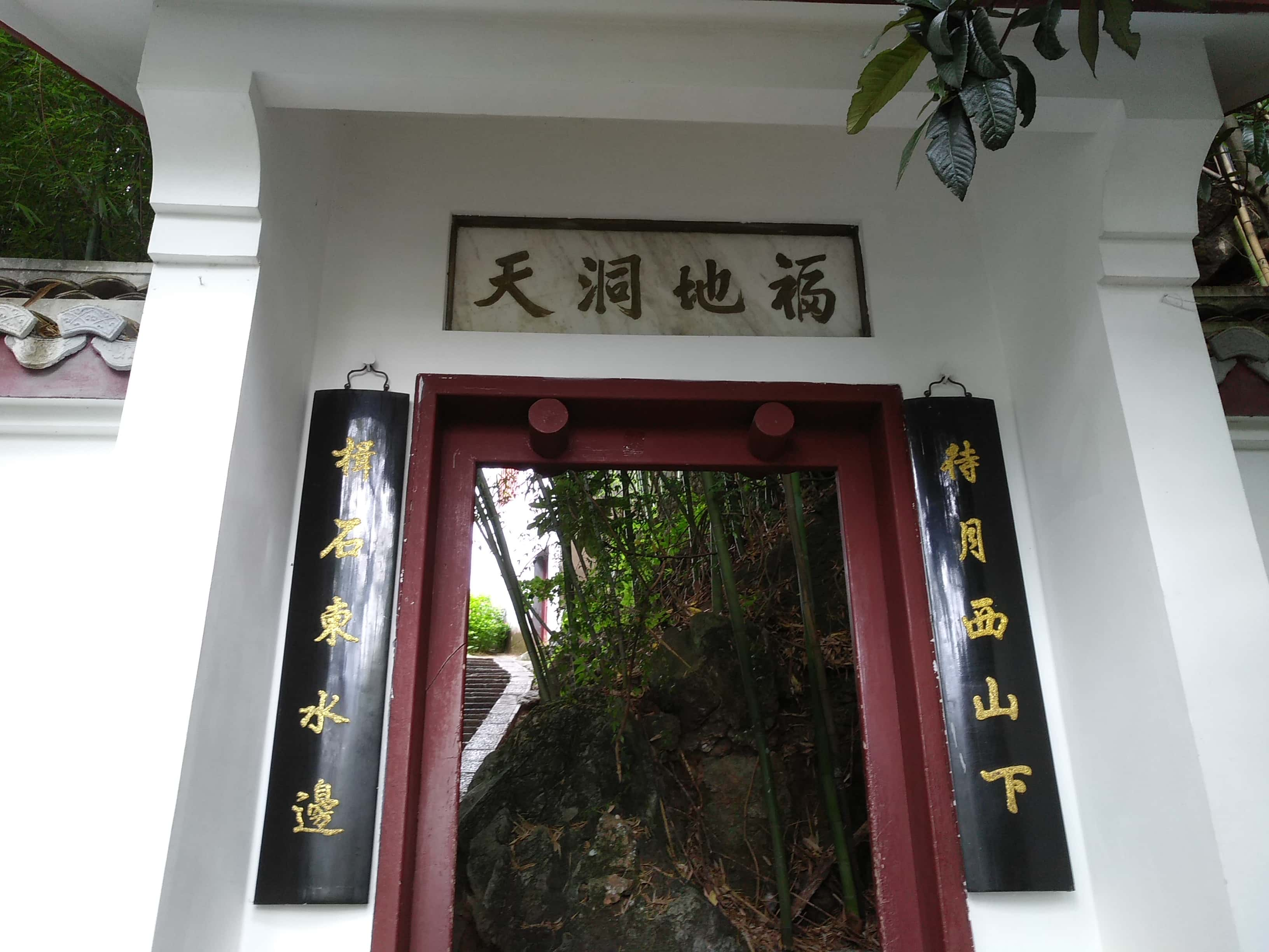 溶洞的入口小门