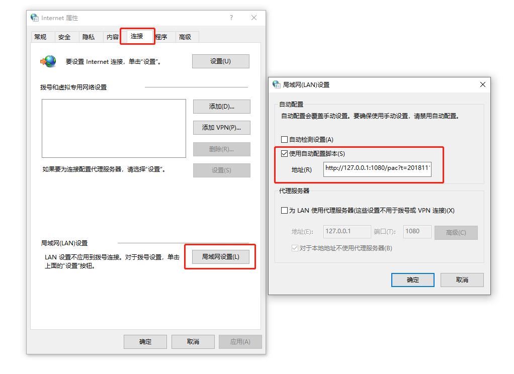 浏览器代理配置