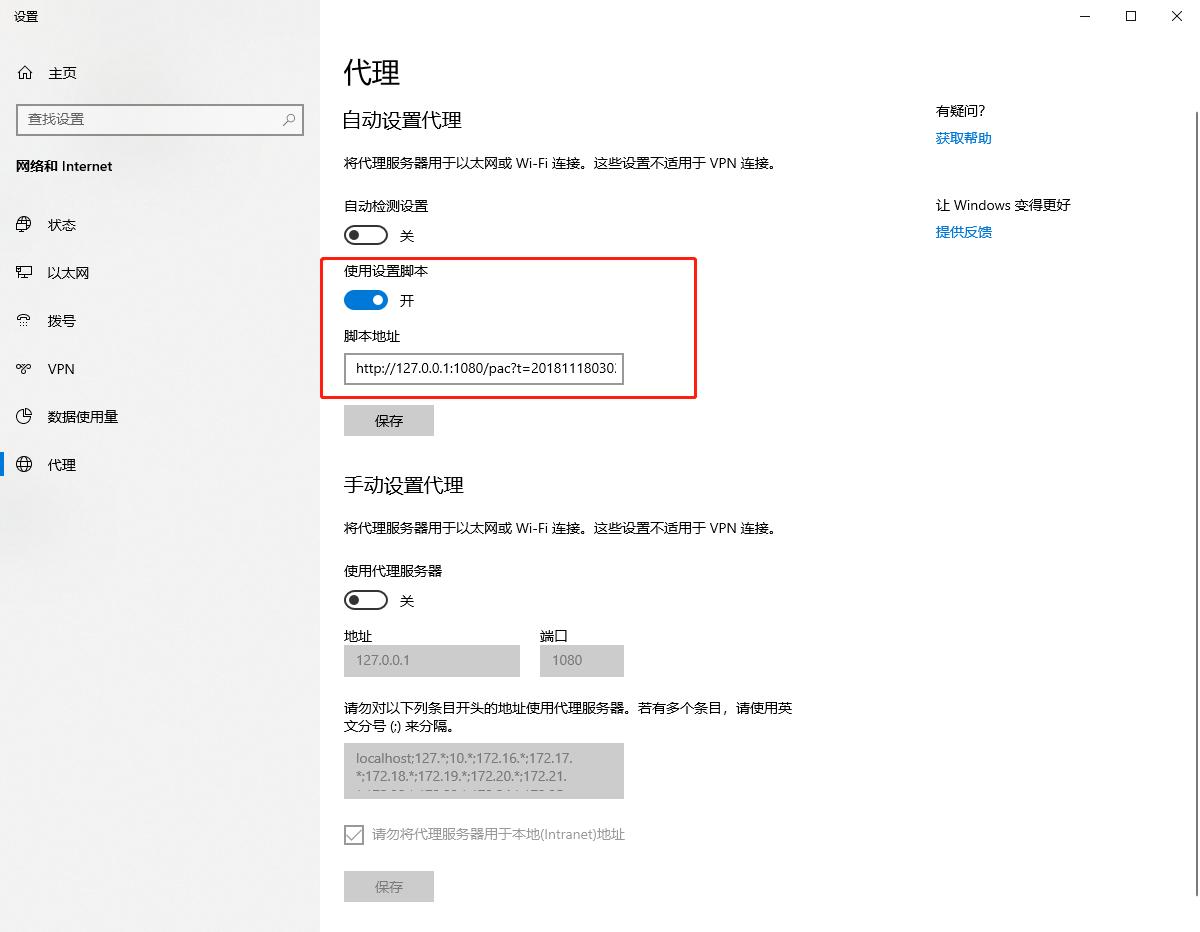 Edge 浏览器设置代理脚本