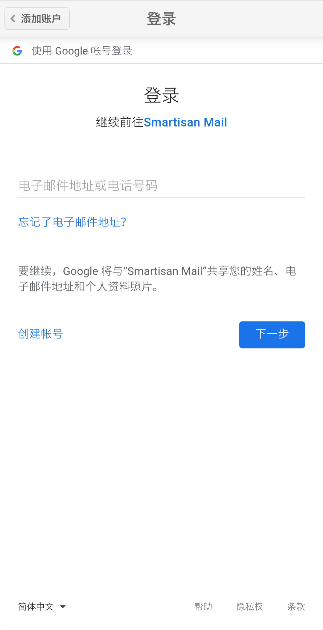 添加 Google 邮箱 1