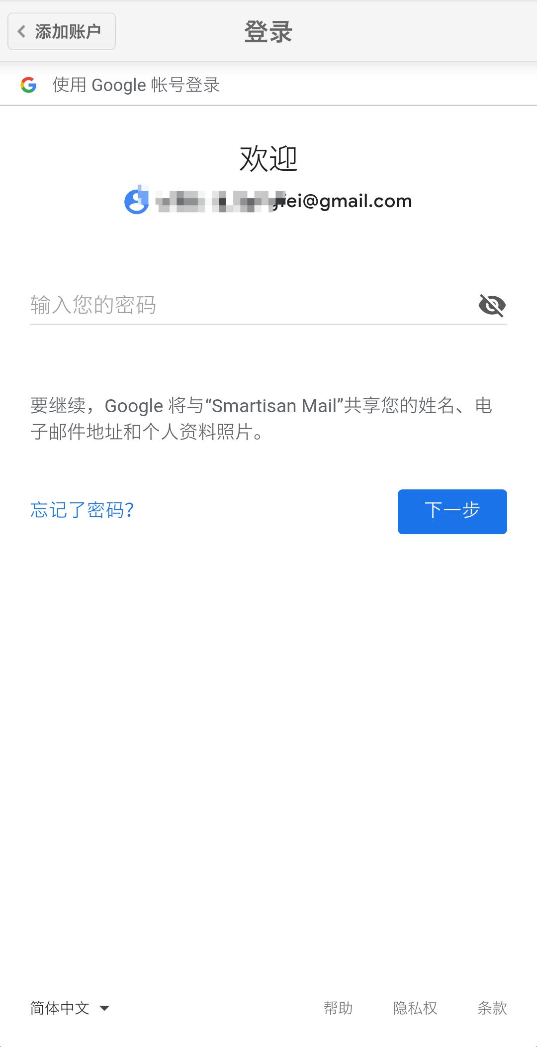 添加 Google 邮箱 2