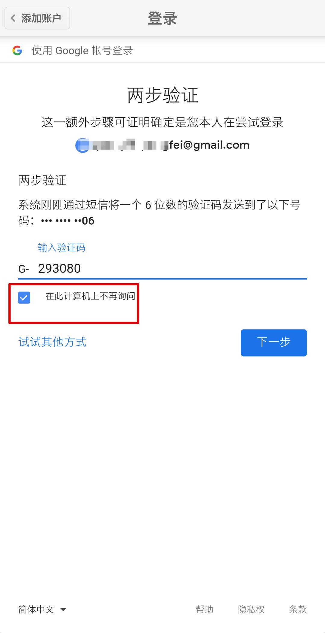 添加 Google 邮箱 3
