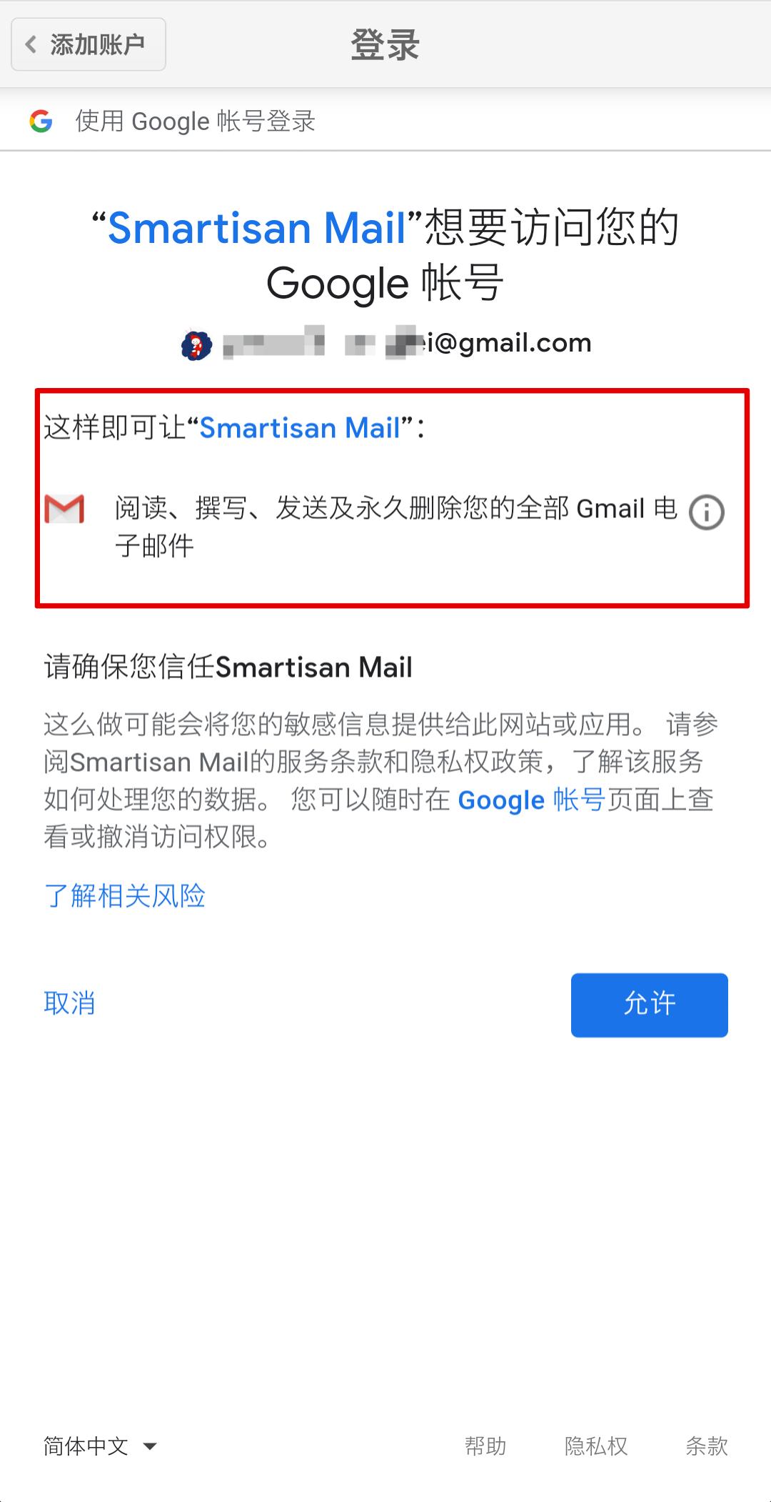 添加 Google 邮箱 4