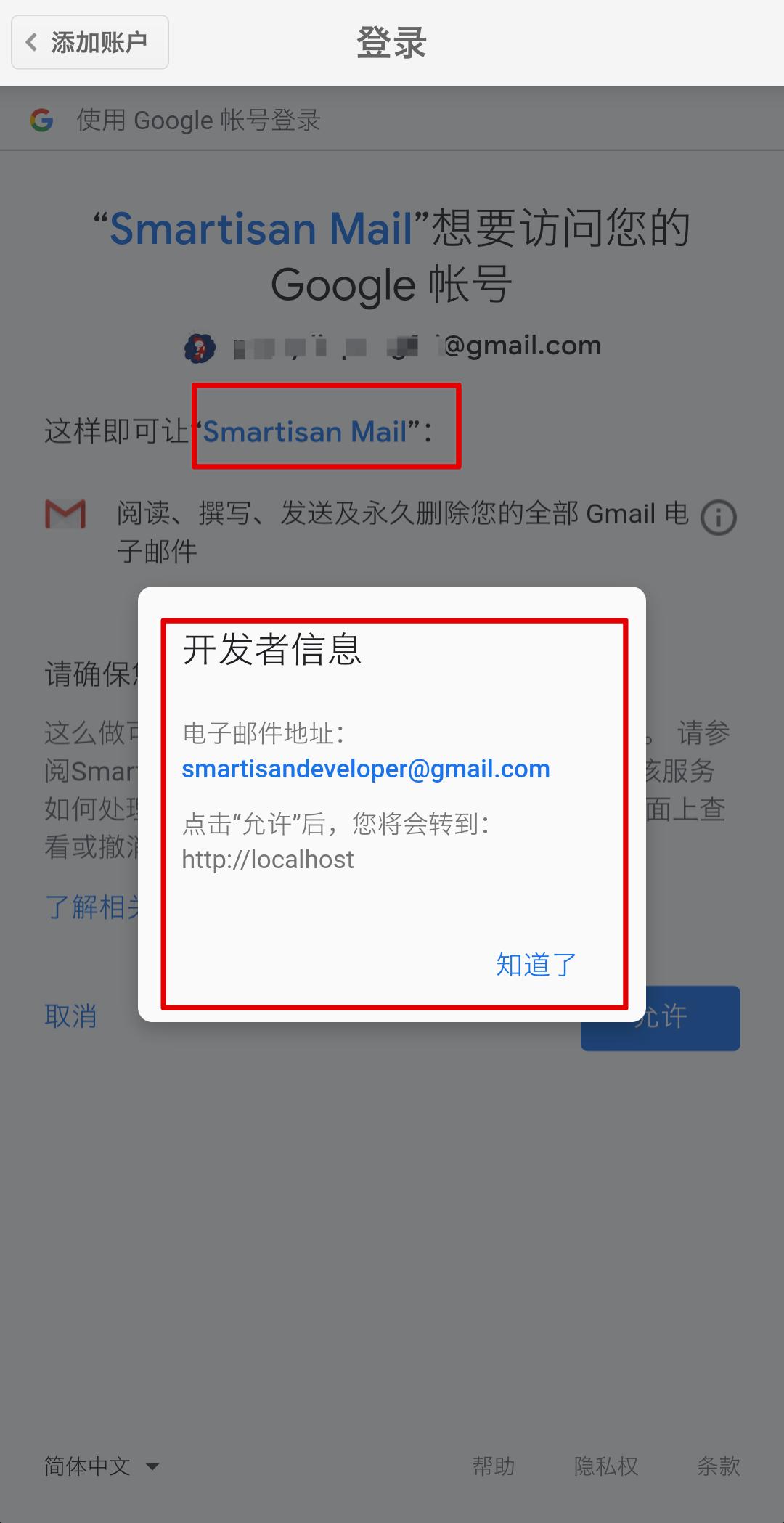 添加 Google 邮箱 5