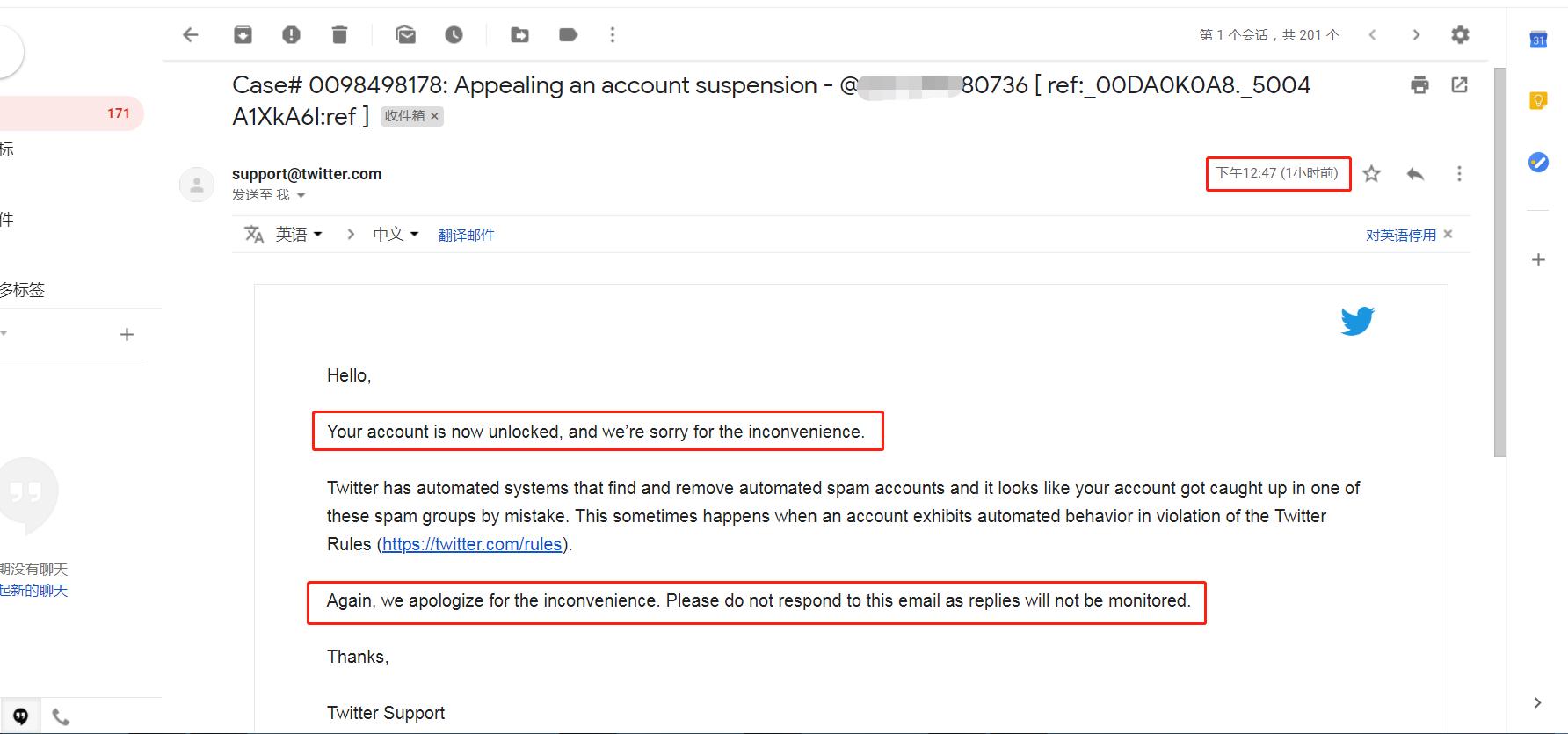 官方解冻邮件回复