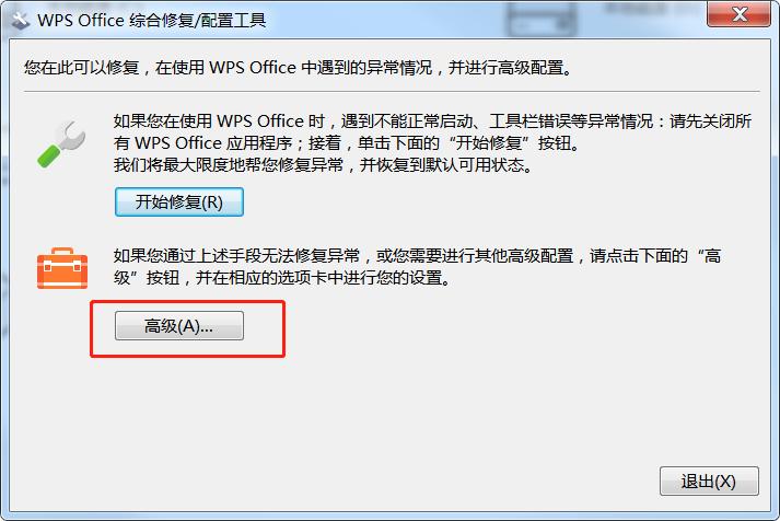 WPS 的高级配置