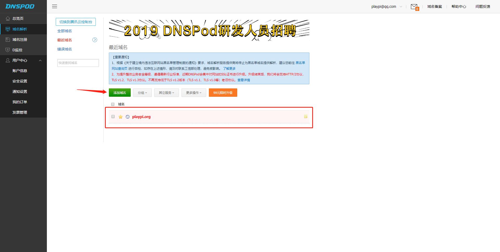 在 DNSPod 中添加域名