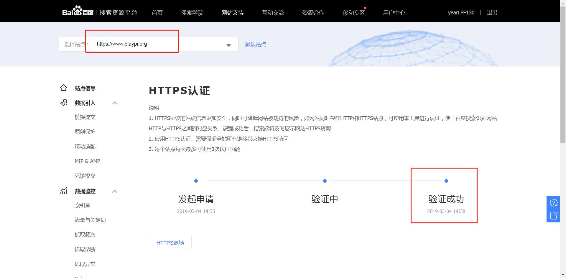 www 二级域名认证成功