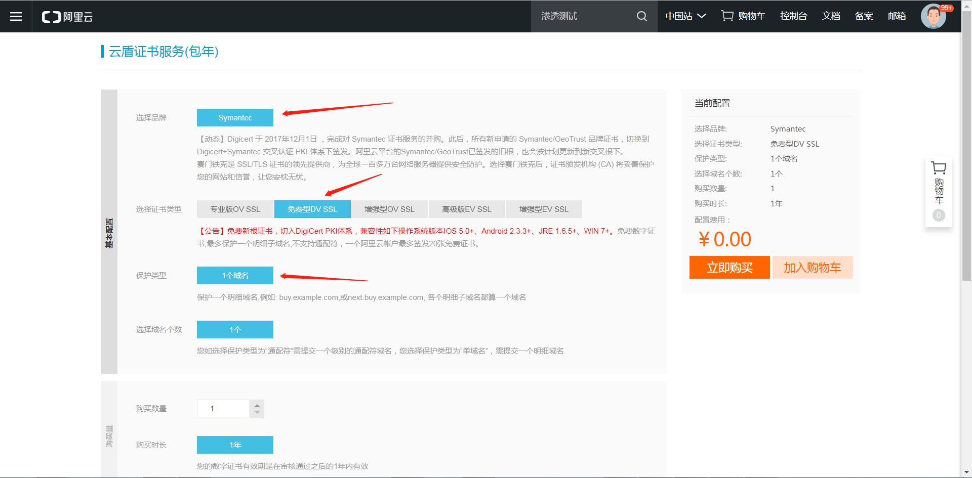 免费型 DV SSL
