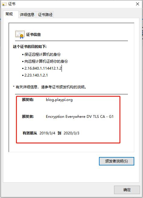 查看 SSL 证书信息