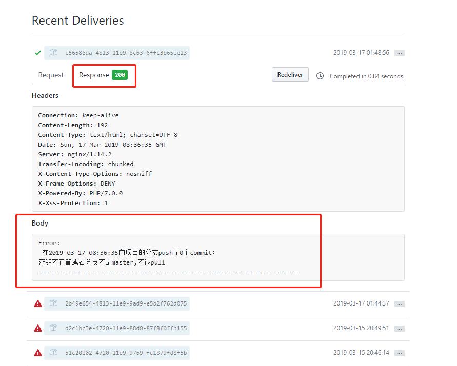 PHP 后台服务返回的信息