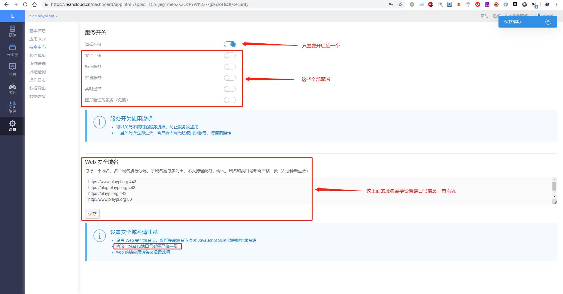 设置 Web 安全域名
