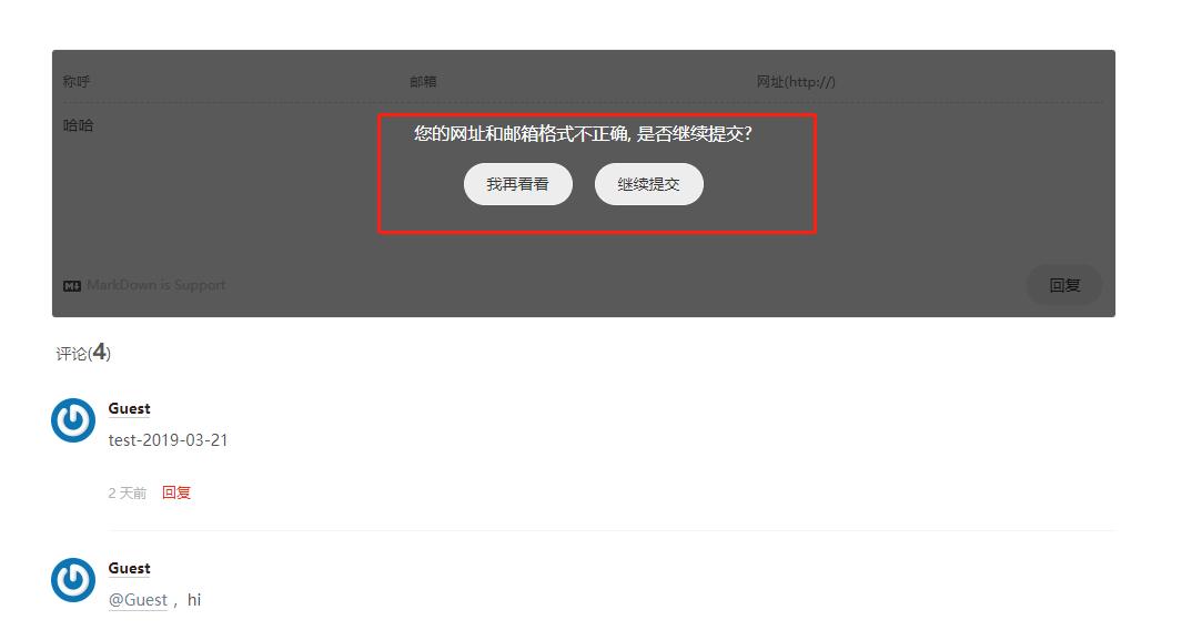 强制检验邮箱和 url 的规范性