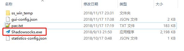 ss 文件夹