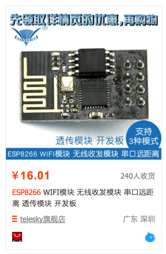 Example Taobao device