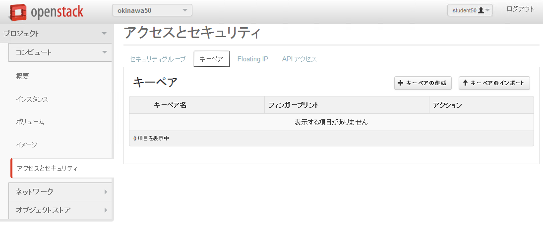 https://raw.githubusercontent.com/irixjp/irixjp.github.io/master/20141212_okinawa/_assets/05_keypair_01.png
