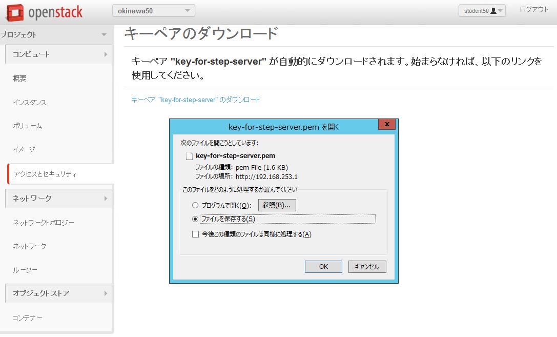 https://raw.githubusercontent.com/irixjp/irixjp.github.io/master/20141212_okinawa/_assets/05_keypair_03.png